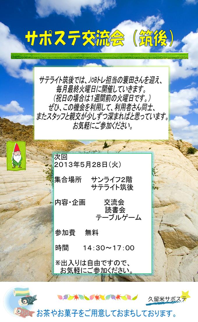 5月サポステ交流会(筑後)